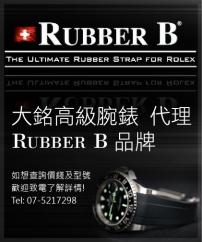 RUBBER B 代言