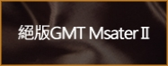 絕版GMT Msater II 116710BLNR